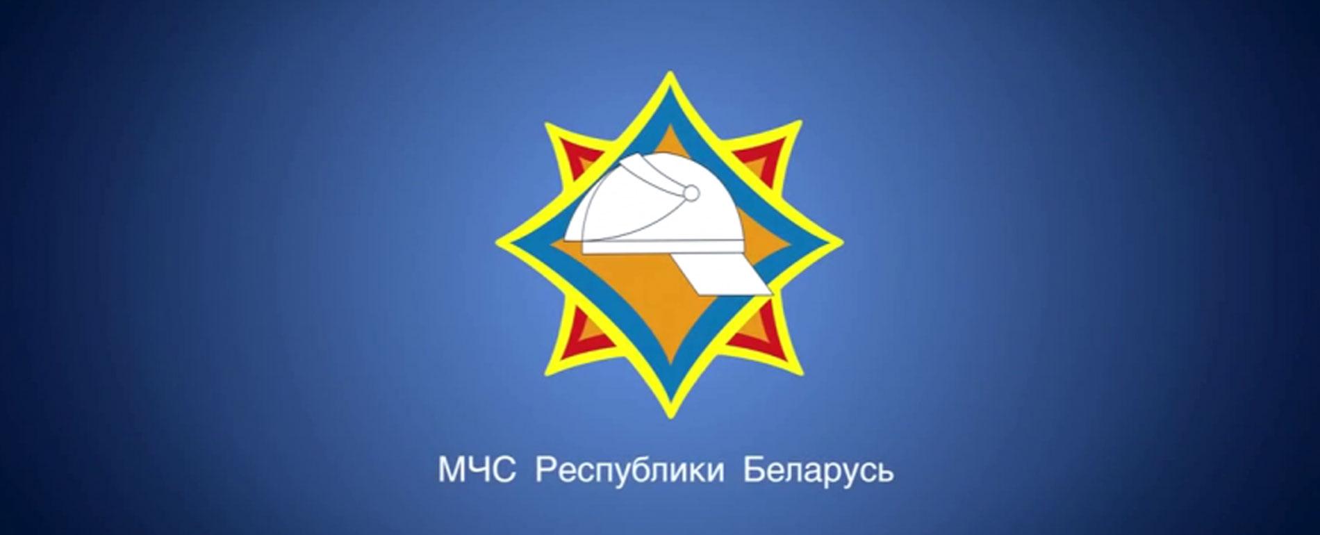 ДЕНЬ МЧС